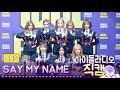 [IDOL RADIO] 200122 ANS - SAY MY NAME /아이돌 라디오 직캠