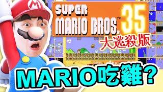 【MARIO🏆都能吃雞!?】🌟大逃殺版SUPER MARIO BROS. 35!史上最難玩的MARIO對戰!