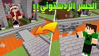عرب كرافت #17 بناء الجسر الردستوني الى مصطفى كيم اوفر !!