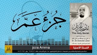 78 | جزء عمّ | مصحف الشيخ: علي جابر | sheikh: Ali Jaber