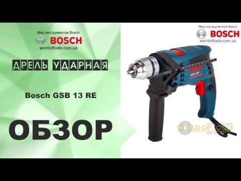 Дрель ударная Bosch GSB 13 RE