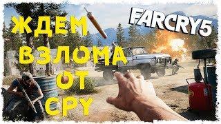 Far Cry 5 взлома пока нет!Ждем выхода CPY!Добавили VMProtect!