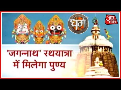 Dharm: Jagannath Rathyatra
