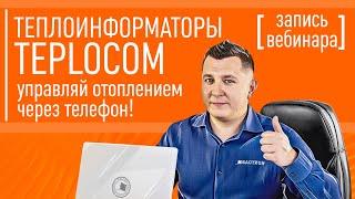 Теплоинформаторы TEPLOCOM - управляй теплом через телефон