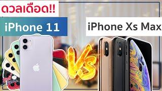 ดวลเดือด!! iPhone 11 ปะทะ iPhone Xs Max ราคาเท่ากัน เลือกรุ่นไหนดี? | อาตี๋รีวิว EP.207