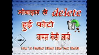 How Recover Delete Files From Android Phone... in Hindi