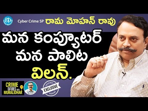 Cyber Crime SP Rama Mohan Rao Exclusive Interview || Crime D