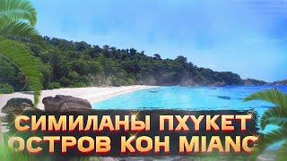 Райские Симиланы Тайланд Пхукет Остров номер 4 Koh Miang