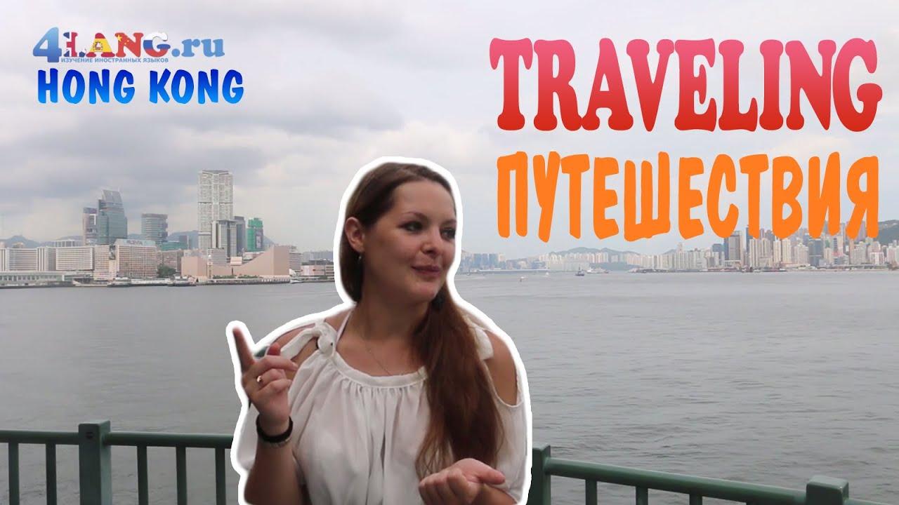 Английский язык. Тема: путешествия (travelling). Видеоурок для начинающих