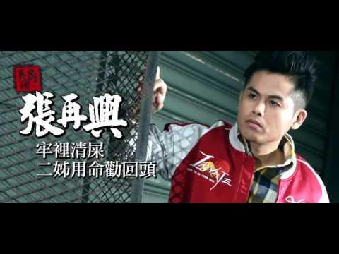 【專訪】《角頭2》男星牢中徒手挖屎 見姊暴斃悔悟從良 | 蘋果娛樂 | 台灣蘋果日報