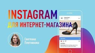 Instagram для интернет-магазина. Как формировать лояльность к товару или бренду через Инстаграм