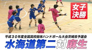 [高校ハンドボール]女子決勝|平成30年度全国高校総体ハンドボール大会茨城県予選会