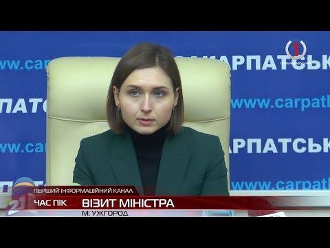Міністр Ганна Новосад оголосила про найближчі зміни в освіті на Закарпатті