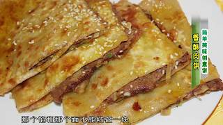 宝贝厨房——香酥肉饼 草帽饼