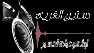 بعد سنين الغربه سابوني  اوشه والسفاح حماده الاسمر جديد2019
