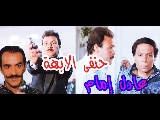 HD عادل امام فيلم حنفى الابهة كامل adel imam