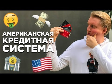 КРЕДИТ В США