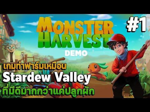 Monster Harvest (ไทย) #1 - เกมปลูกผักปรับแต่งพันธุกรรมเป็นเหล่ามอนสเตอร์ (ภาพสวยจัด)