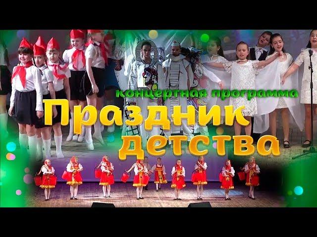 Концерт «Праздник детства» ( июнь, 2018)