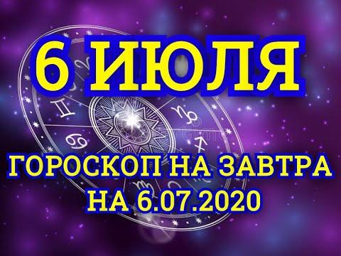 Гороскоп на завтра на 6.07.2020 | 6 Июля | Астрологический прогноз