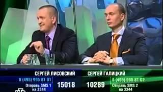 К барьеру  Сергей Лисовский vs  Сергей Галицкий 12 02 2009