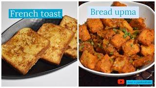 Two types of bread recipes/ಫ್ರನ್ಚ್ ಟೋಸ್ಟ್/ಬ್ರೆಡ್ ಉಪಮಾ/french toast/bread upma