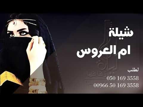 شيلة فارقه والزين فيها 2020 شيلة باسم اسماء   مدح العروس وامها   حصرى