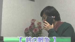 ドラマ「銭の戦争」ジュディ・オング「宿敵」渡部篤郎 「テレビ番組を斬...