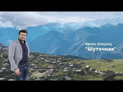 Арсен Шахунц - Шуточная