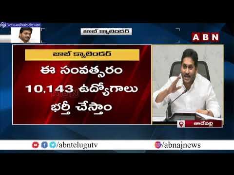 CM YS Jagan Released Job Calendar Today 2021   CM Jagan Speech   ABN Telugu teluguvoice