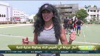 يوم جديد | مبادرة نسائية مغربية لممارسة كرة القدم الأمريكية