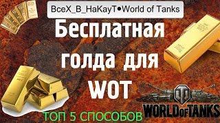 Как заработать деньги на золото для World Of Tanks