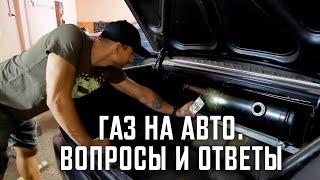 Газ на авто. Стоит ли? | Установка ГБО