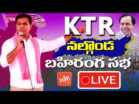 KTR LIVE | TRS Public Meeting in Nalgonda | Telangana MP Elections | TRS LIVE | YOYOTVLIVE