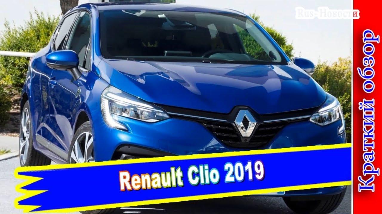Авто обзор - Renault Clio 2019 пятого поколения – раскрыты все моторы Рено Клио