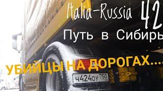 #42 Italia - Russia. Путь в Сибирь 2. Убийцы на дорогах.....