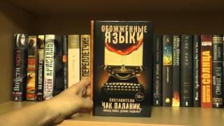 видео Бесплатная библиотека литературы на любой вкус. Читать бесплатные книги онлайн, скачать книги бесплатно и без регистрации