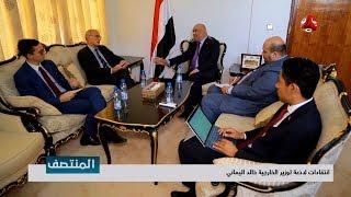 انتقادات لاذعة لوزير الخارجية خالد اليماني | تفاصيل اكثر مع  كمال السلامي و فيصل علي