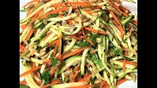 Салат из Кабачков и Моркови. Летний Витаминный салат!  Salad