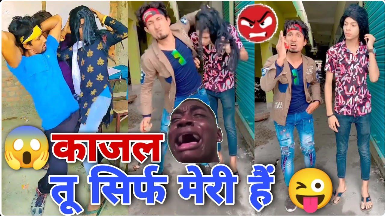 काजल सिर्फ मेरी है 😝, Moj short videos,Mani meraj comedy, today viral,New Mani meraj bhojpuri comedy