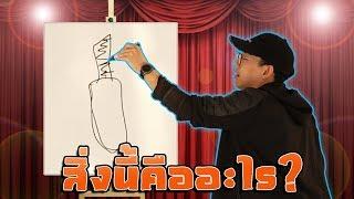 พี่ปลื้มวาดรูปด้วยมือซ้าย และให้คนอื่นทาย!! l VRZO