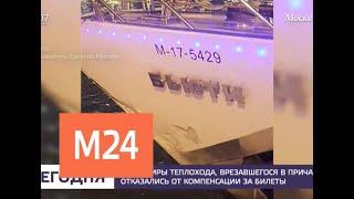 Следователи рассказали о возможной причине столкновения теплохода с причалом - Москва 24