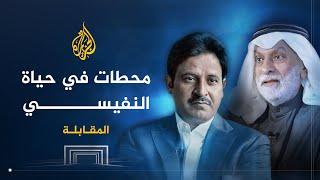 المقابلة- عبد الله النفيسي ج1
