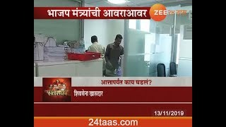 Mumbai All Minister Cabins To Be Vaccat In Mantralaya By Deadline