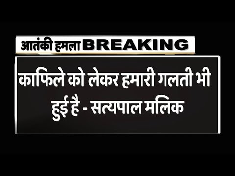 We Will Root Out Terrorism From Kashmir: Governor Satya Pal Malik | ABP News Mp3