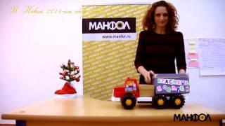 Новогоднее поздравление от Компании МАНФОЛ 2014г.(, 2013-12-24T13:56:47.000Z)