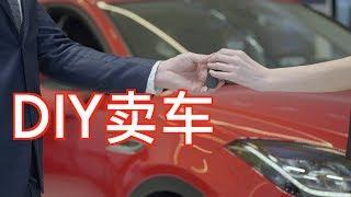 如何DIY卖掉自己的汽车