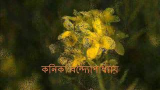 কখন দিলে পরায়ে স্বপনে বরণমালা  - কনিকা বন্দ্যোপাধ্যায়