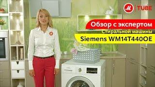Відеоогляд пральної машини Siemens WM14T440OE з експертом М. Відео