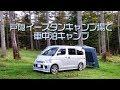 戸隠イースタンキャンプ場で車中泊キャンプ の動画、YouTube動画。